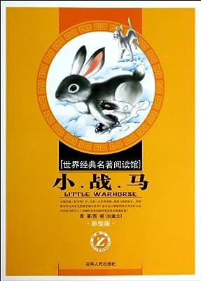 小战马/世界经典名著阅读馆.pdf