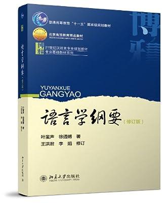 语言学纲要.pdf