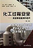化工过程安全:来自事故案例的启示(第3版)