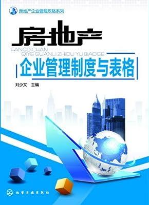 房地产企业管理攻略系列:房地产企业管理制度与表格.pdf