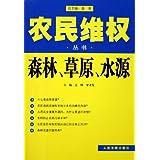 森林草原水源/农民维权丛书