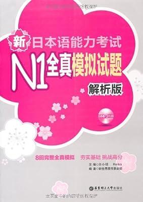 新日本语能力考试N1全真模拟试题.pdf