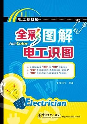 电工彩虹桥:全彩图解电工识图.pdf