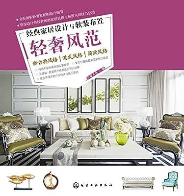 轻奢风范-经典家居设计与软装布置.pdf