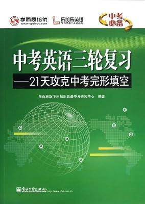 中考英语三轮复习:21天攻克中考完形填空.pdf
