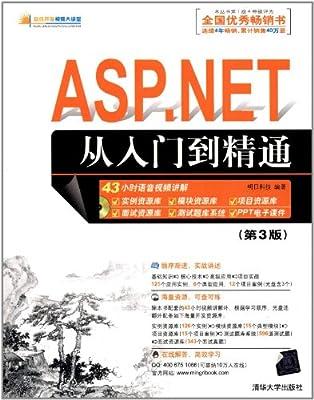 ASP.NET从入门到精通.pdf