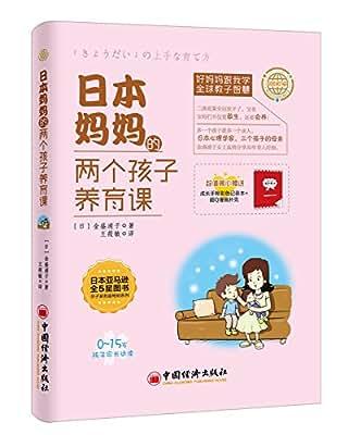 日本妈妈的两个孩子养育课.pdf