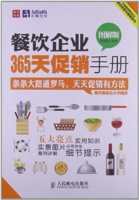 餐饮企业365天促销手册.pdf