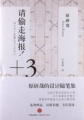 请偷走海报.pdf