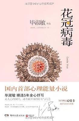 花冠病毒:毕淑敏暌违5年全心抒写.pdf