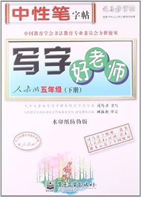 司马彦字帖:写字好老师.pdf