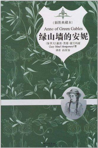 绿山墙的安妮 插图典藏本