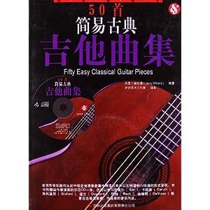 50首简易古典吉他曲集(吉他谱版本)(附光盘1张) [平装