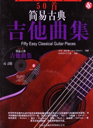 50首简易古典吉他曲集 吉他谱版本 附光盘1张