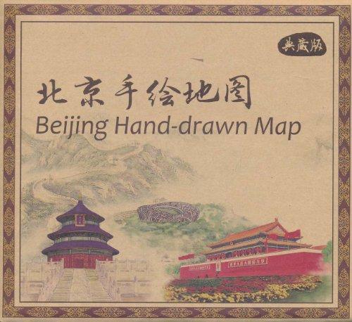 手绘北京地图/中国地图出版社:图书比价:琅琅比价网