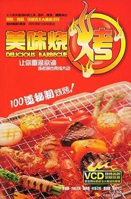 美味烧烤.pdf