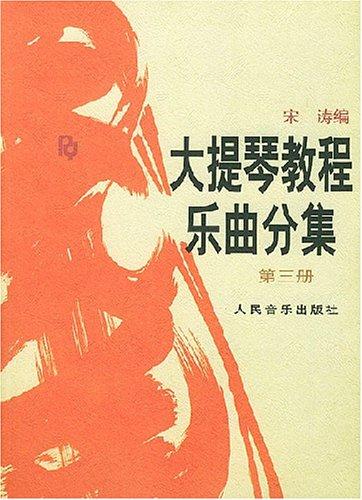 大提琴教程乐曲分集 第3册 附分谱