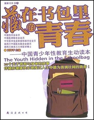 藏在书包里的青春:中国青少年性教育生动读本.pdf