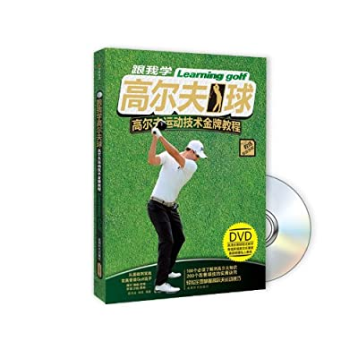 跟我学高尔夫球.pdf
