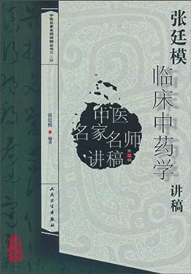 中医名家名师讲稿丛书:张廷模临床中药学讲稿.pdf