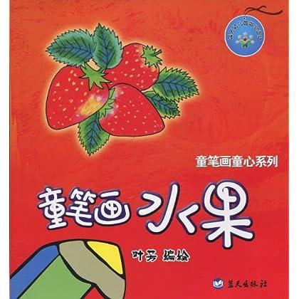 童笔画水果 平装