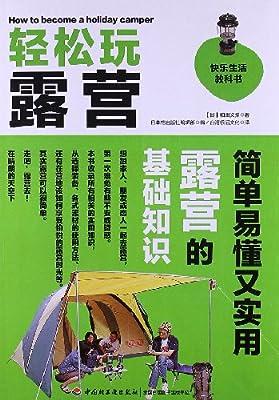 轻松玩露营.pdf
