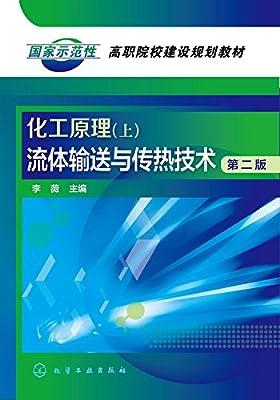 化工原理:流体输送与传热技术 第二版.pdf