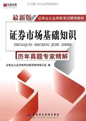 宏章出版•证券业从业资格考试辅导教材:证券市场基础知识.pdf
