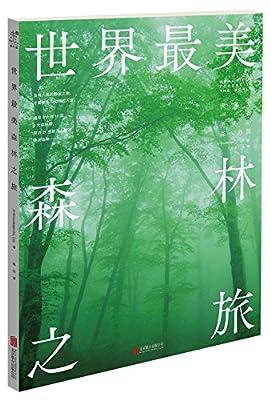 世界最美森林之旅.pdf