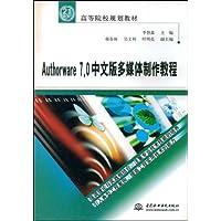 Authorware7.0中文版多媒体制作教程
