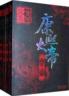 康熙大帝.pdf