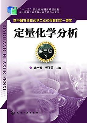 定量化学分析.pdf