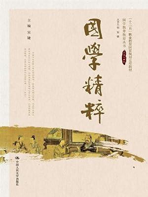 国学精粹.pdf