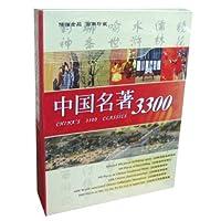 中国名著3300