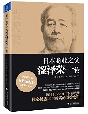 日本商业之父涩泽荣一传.pdf