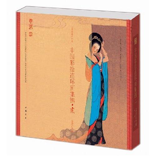 中国彩绘连环画集锦(2孟庆江专辑上下)(精)/三希堂藏书书系
