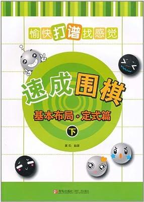 速成围棋:基本布局•定式篇.pdf