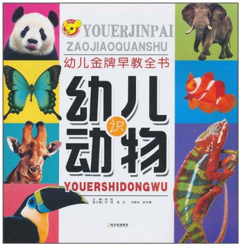 幼儿金牌早教全书:幼儿识动物图片