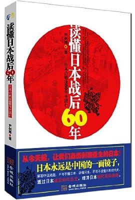 读懂日本战后60年.pdf
