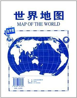 世界地图.pdf