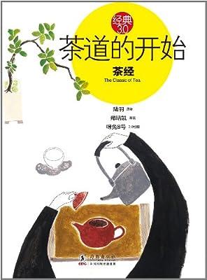 茶道的开始:茶经.pdf