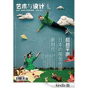 艺术与设计月刊 2014年06期(kindle电子书)