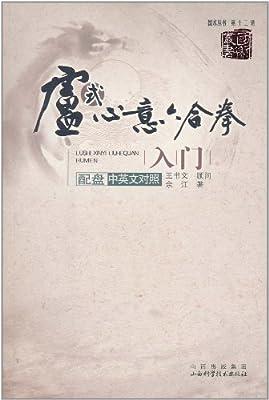 卢式心意六合拳.pdf