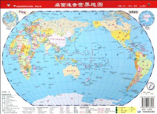 桌面速查世界地图 1 10600万书包版 平装
