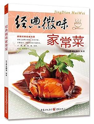 经典徽味家常菜.pdf