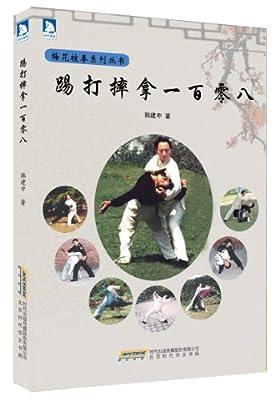 梅花桩拳系列丛书:踢打摔拿一百零八.pdf