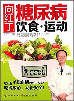 向红丁:糖尿病饮食+运动.pdf