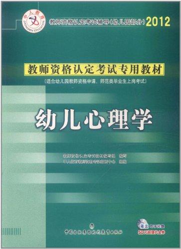 幼儿心理学(2012年)