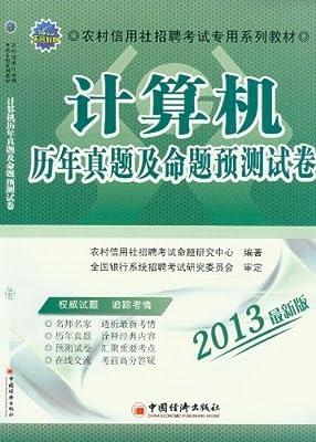 2013农村信用社招聘考试专用系列教材:计算机历年真题及命题预测试卷.pdf