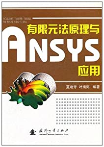 ansys软件界面翻译 ansys15.0界面 ansys软件